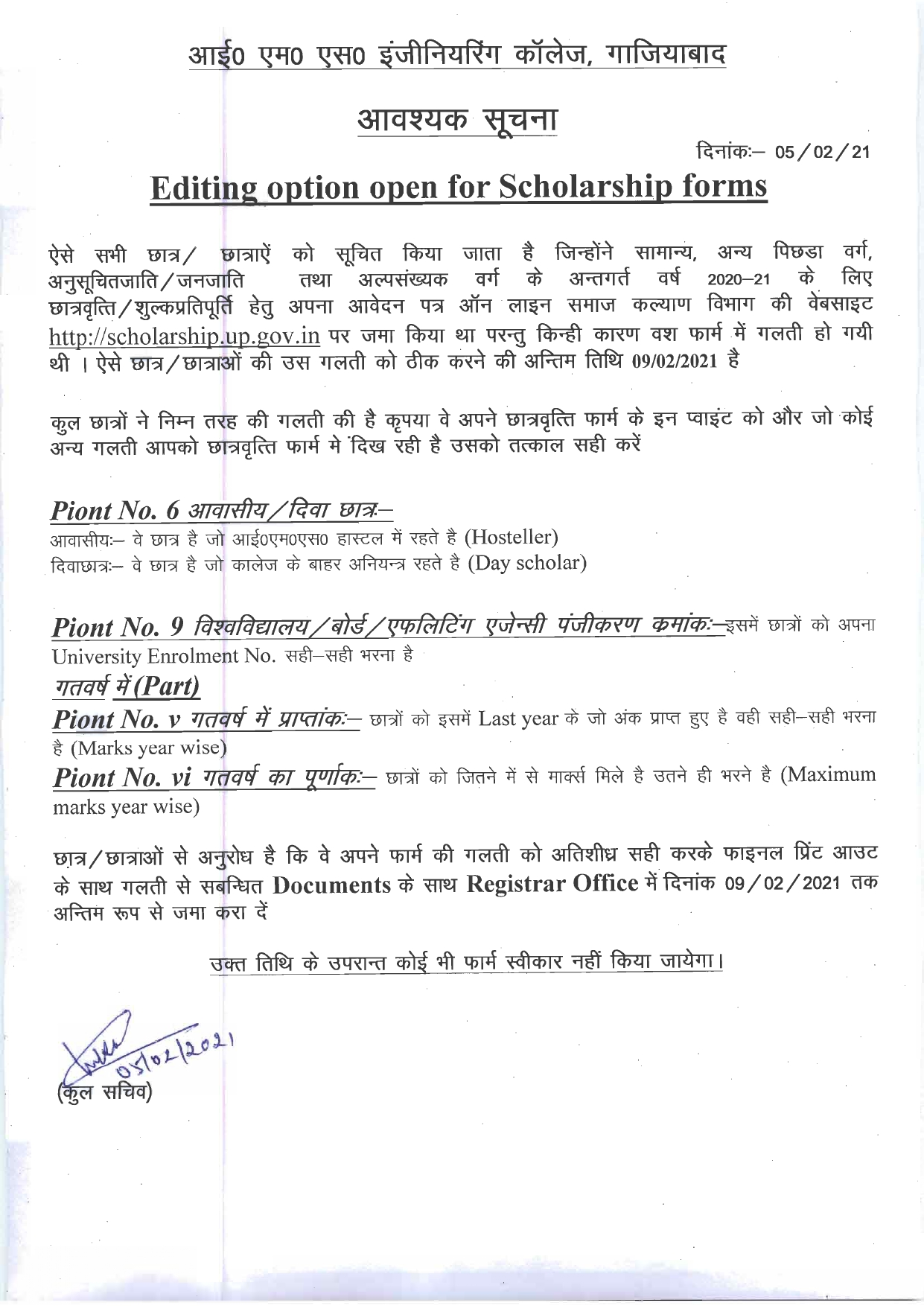 Notice Reg. Editing option open for Scholarship forms (Last date 09/02/21)