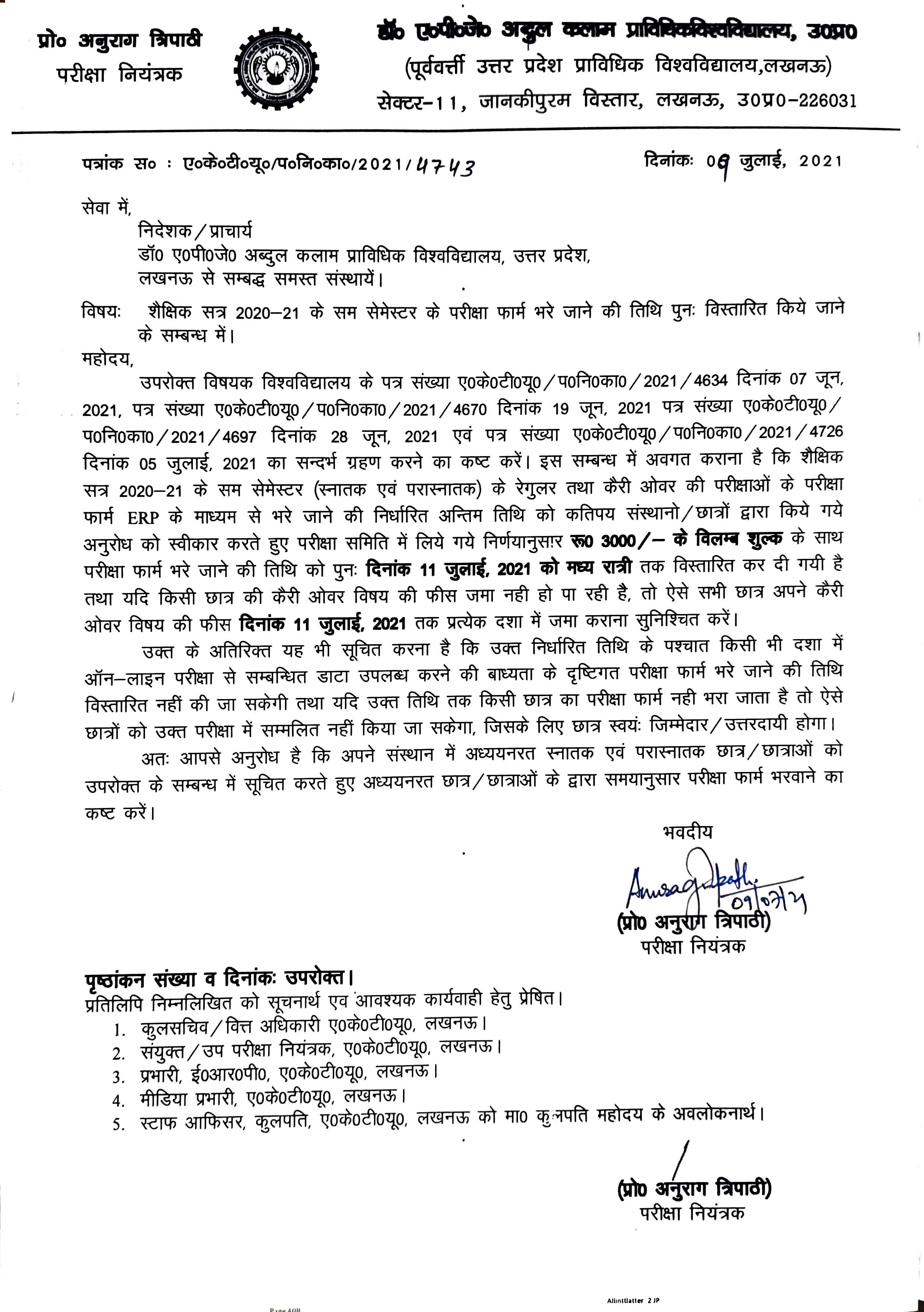 Extension of date of Examination Form for Even Semester 2020-21